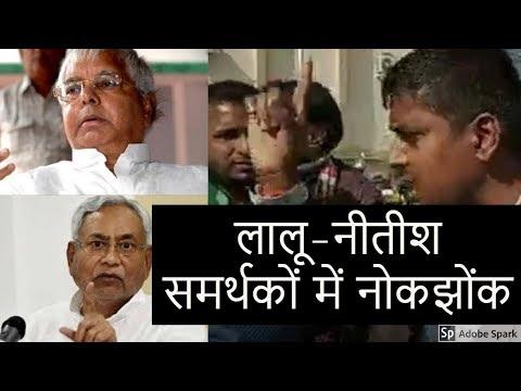 चुनावी अखाड़ा बना #Ranchi का #Rims परिसर, आपस में भिड़े #Lalu-#Nitish के समर्थक