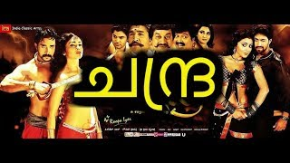 Chandra Malayalam Full Movies | Malayalam Dubbed Movie | Shriya Saran | Prem Kumar