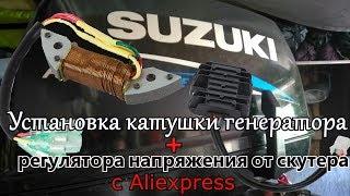 Установка катушки генератора и регулятора напряжения с аликспресс на лодочный мотор Сузуки9.9