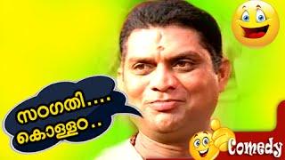 ജഗതി ശ്രീകുമാർ കോമഡി സീൻ | Malayalam Comedy Movies | Kalyana Sowgandhikam | Jagathy Sreekumar Comedy