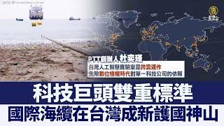數位極權時代!國際海纜在台成新護國神山|@新聞精選【新唐人亞太電視】三節新聞Live直播 |20210113 - YouTube