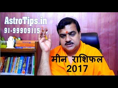 Meen Rashifal 2017: Pisces Horoscope 2017: मीन राशिफल 2017: in Hindi By Pt Deepak Dubey