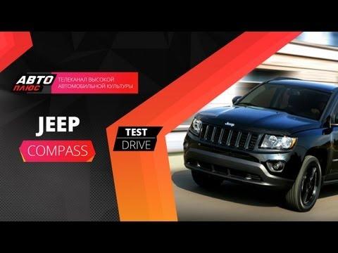 Тест-драйв - Jeep Compass (Наши тесты) - АВТО ПЛЮС