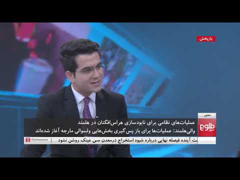 MEHWAR: Government Forces Operations In Helmand Discussed