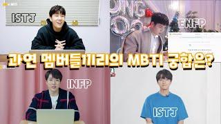 [성규×동우×성열×명수] 본격 인피니트 멤버들끼리 mbti 비교해보기 ┃infinite mbti