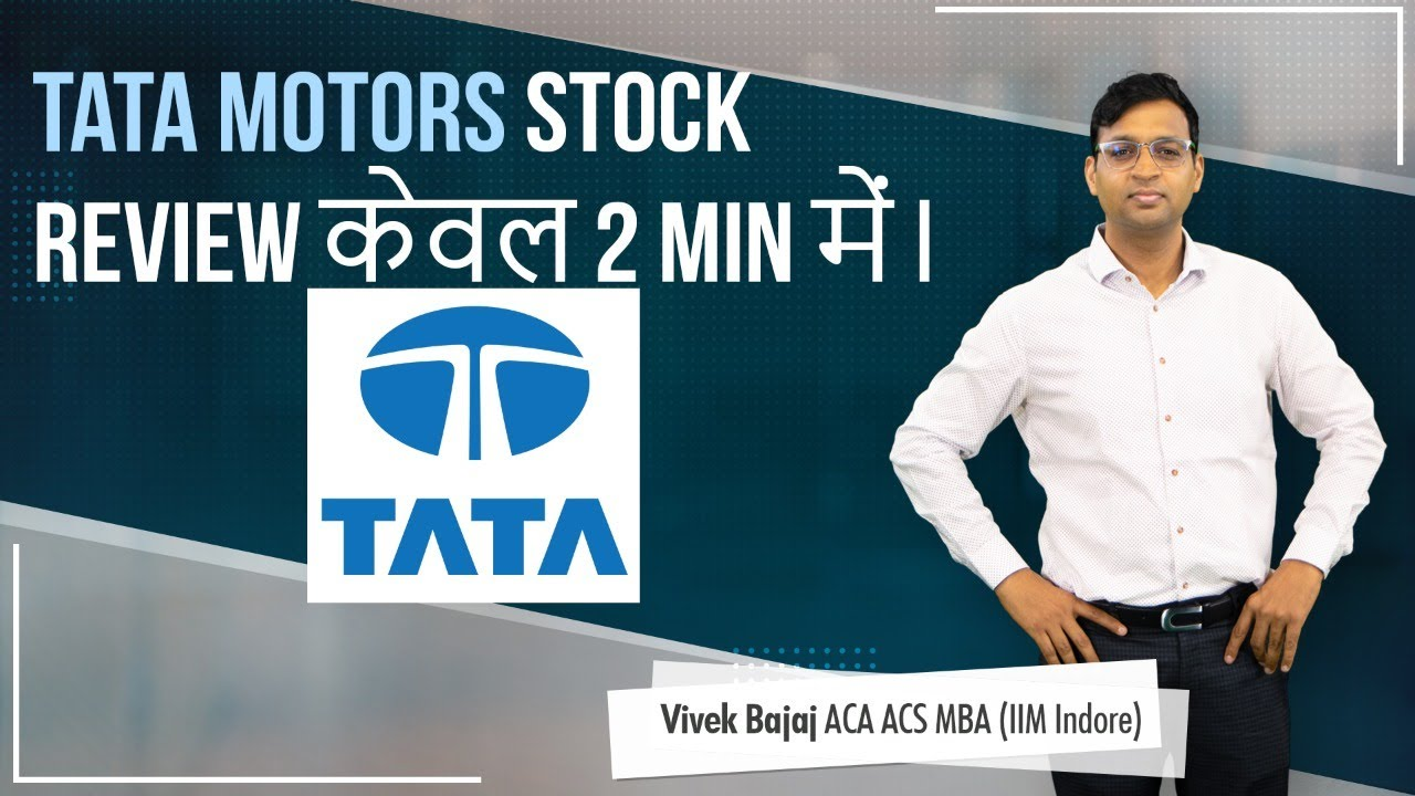 Tata Motors Stock Review केवल 2 min में | #StockReviews