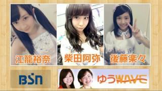 柴田阿弥 江籠裕奈 後藤楽々 NGT48今村支配人.