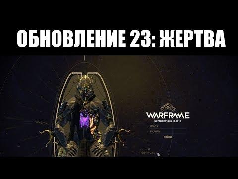 Warframe | Новости ? | ЖЕРТВА без спойлеров - обзор обновления ? thumbnail