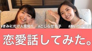 毎週金曜日22:00に動画をUPしております! 鈴木愛理です〜^^ さて、今回は新企画!! #あいりの部屋 と題しまして、自身が作詞に携わった曲について対談していこう ...