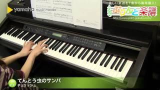 使用した楽譜はコチラ http://www.print-gakufu.com/score/detail/28854/ ぷりんと楽譜 http://www.print-gakufu.com 演奏に使用しているピアノ: ヤマハ Clavinova CLP ...