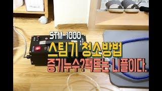 STM-1000 해빙기,스팀기 누수 조치방법/청소방법 …