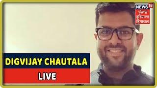 Digvijay Chautala LIVE: अगर रहेंगे तो हिस्सेदारी में रहेंगे ! Haryana Breaking News