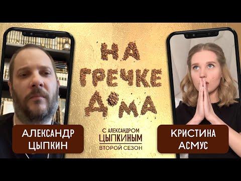Кристина Асмус в гостях у Александра Цыпкина в программе «На гречке дома»