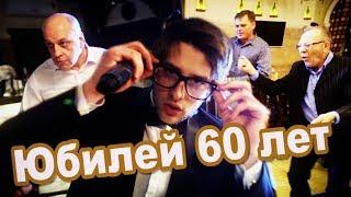 ЮБИЛЕЙ В ОДЕССЕ 60 лет! ВЕДУЩИЙ АЛЕКСЕЙ ЧИСТЯКОВ