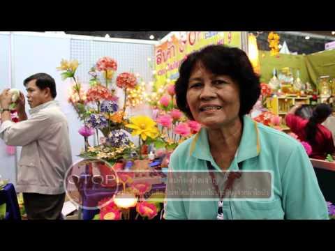 8 OTOP ผลิตภัณฑ์โคมไฟดอกไม้ประดิษฐ์จากผ้าใยบัว จ สระบุรี