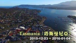 Tasmania . Summer 澳洲塔斯曼尼亞 • 夏 Ver.2 [空撮 4K Ultra HD]