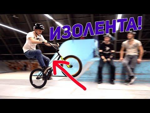 Видео: BMX БЕЗ ВЕРХНЕЙ ТРУБЫ - ЭТО НОРМА!?