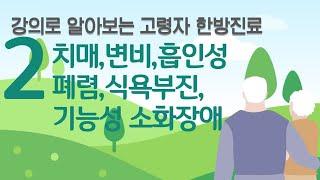 강의로 알아보는 고령자 한방진료 (2) - 치매, 변비…