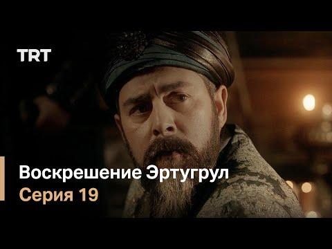 Воскрешение Эртугрул Сезон 1 Серия 19