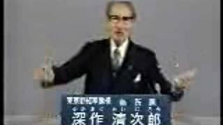 憂国の士 深作清次郎 - 政見放送 thumbnail