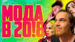 ЧТО БУДЕТ МОДНО В 2018 ГОДУ?