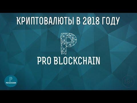Криптовалюты в 2018 году от Pro Blockchain