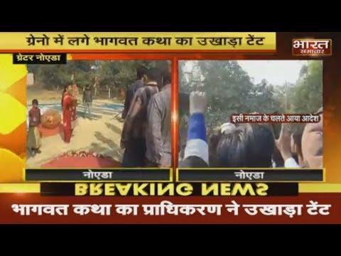 Greater Noida : पार्क में Namaz पर रोक के बाद अब 'कथा' पर रोक
