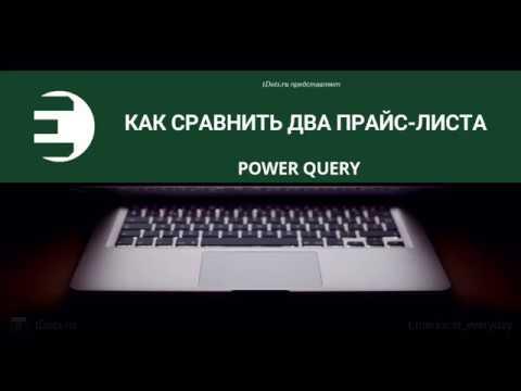 Power Query. Как сравнить два прайс-листа
