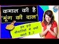 बीमारी में  मूंग दाल क्यूँ खाते हैं |Cure LDL,Weakness and sweating with -Moong Daal|Doctor Sahab