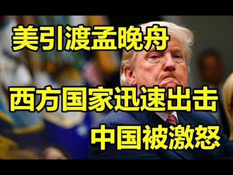 美国引渡孟晚舟,西方国家迅速出击,中国被激怒