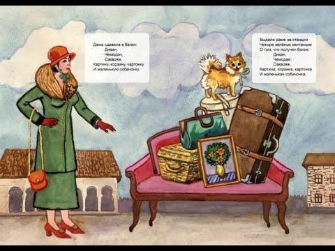 Мультфильм маршака багаж