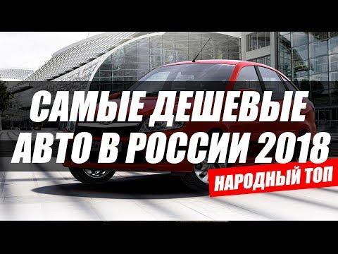 РЕЙТИНГ ДЕШЕВЫХ АВТО В РОССИИ / НАРОДНЫЙ ТОП (2018)