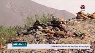 الجيش يستكمل تحرير سلسلة جبال القذاميل بمحافظة الجوف