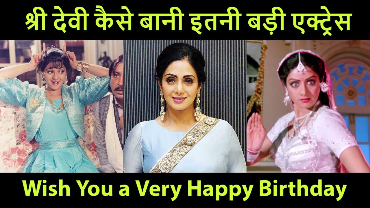 Sridevi Birthday Anniversary: Five best Film's of the Indian cinema's 'first female superstar
