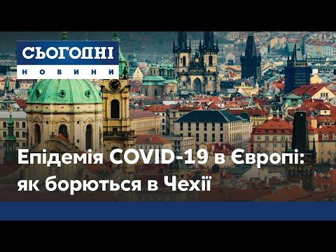 Як з коронавірусом борються у Європі: що роблять у Чехії та інших країнах