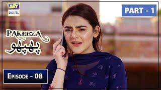 Pakeeza Phuppo | Episode 8 | Part 1 | 2nd July 2019 | ARY Digital Drama