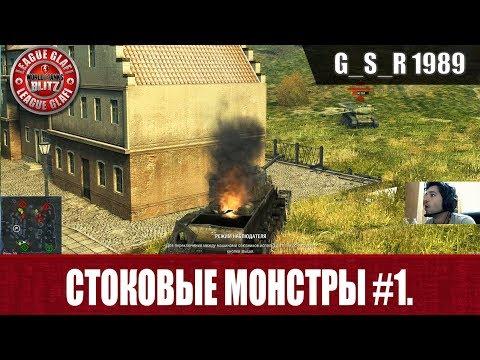 видео: wot blitz - Стоковые монстры #1 - world of tanks blitz (wotb)