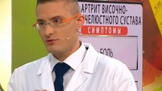 Артрит височно-нижнечелюстного сустава. Симптомы, причины возникновения(, 2016-06-15T10:30:01.000Z)