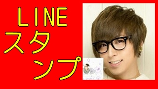 蒼井翔太 やるもくメンバーでLINEスタンプ! チャンネル登録お願いしま...