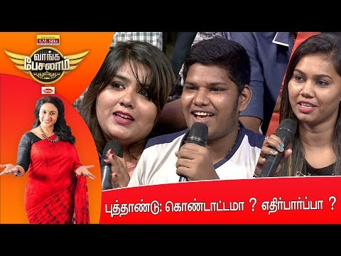 New Year: Grand Celebrations or New Expectations ? |  Vaanga Pesalaam | Episode 9