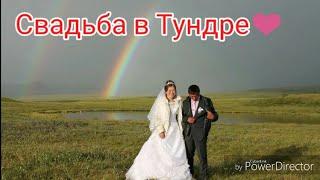 Свадьба в Тундре ❤️ МСЦ-ЕХБ