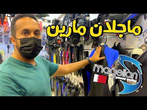 تغطية محل ماجلان مارين بالبحرين 🇧🇭 Magellan Marine Shop in Bahrain
