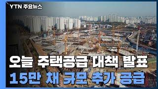 당정청, 오늘 수도권 주택공급 대책 발표...15만 채 안팎 / YTN