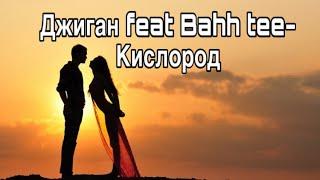 Джиган feat Bahh Tee-Кислород