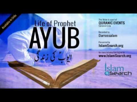 Events of Prophet Ayub's life (Urdu) -