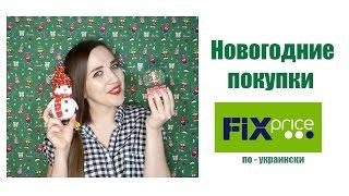 Новогодние покупки ФИКС ПРАЙС по - украински