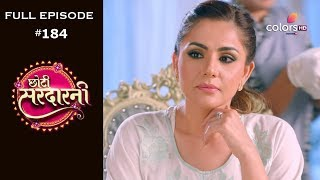 Choti Sarrdaarni - 20th February 2020 - छोटी सरदारनी - Full Episode