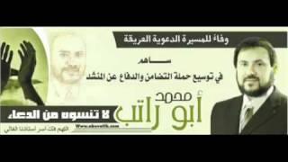 انشودة فتاح يافتاح - ( محمد ابو راتب )- يا سامعين الصوت