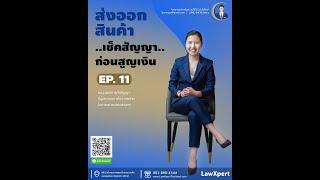 LawXpert ส่งออกสินค้า เช็คสัญญา ก่อนสูญเงิน   EP.11   4K