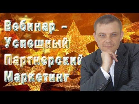 Вебинар Успешный Партнерский Маркетинг (Евгений Вергус)